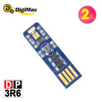 【Digimax】DP-3R6 隨身USB型UV紫外線滅菌LED燈片-2入組 [紫外線燈管殺菌][抗菌防疫]