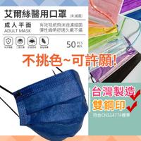 現貨 成人醫療口罩【不挑色】【醫療口罩】台灣製醫療口罩▸黑色醫療口罩▸藍色三層口罩▸粉色醫療口罩▸KZ0020