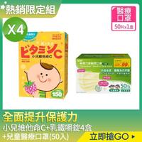 【孕哺兒】小兒維他命C+乳鐵嚼錠4盒+康乃馨雙鋼印兒童醫療口罩(50片/盒)