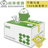 【檸檬大叔UNCLE LEMON】純檸檬磚12入/盒 (1盒/4盒/8盒/12盒)