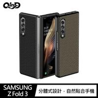 強尼拍賣~QinD SAMSUNG Galaxy Z Fold 3 碳纖維紋保護殼