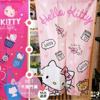 日本授權卡通門簾系列/ Hello Kitty 系列 圖案精美台灣製造😘 尺寸請參考商品敘述唷