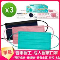 【普惠醫工】成人平面醫用口罩-蒂芬妮綠+珊瑚粉+普魯士藍(25入×3盒)
