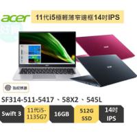 ACER宏碁 Swift3 SF314 511 545L銀 5417藍 58X2紅 11代I5/16G/512G EVO