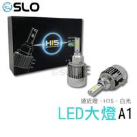 SLO H15 LED大燈 台灣發貨 遠燈 日行燈 適用 T5 MAZDA3 GOLF7 CX5 KUGA 廠商直送