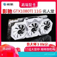 熱賣→影馳GTX1080TI 11G /七彩虹GTX1070TI 8G GTX1070遊戲直播顯卡
