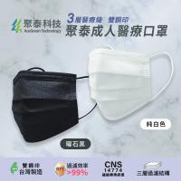【聚泰科技】三層醫用口罩 曜石黑(50入/雙鋼印/多色可選/上市公司/醫療口罩)