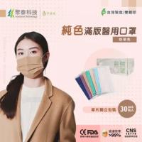 【聚泰科技】純色滿版三層醫用口罩 奶茶色(30入/盒、雙鋼印、獨立單片包裝)