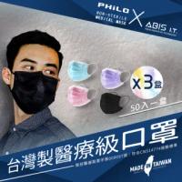 【Philo 飛樂】亞比斯成人醫用口罩 台灣製雙鋼印 50入*3盒(天空藍/丁香紫/玫瑰粉/櫻草黃/黑酷奇 5色任選)
