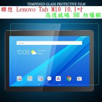美人魚【玻璃保護貼】聯想 Lenovo Tab M10 10.1吋 平板螢幕貼/TB-X605F/N 高透玻璃 9H 防