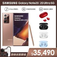 Galaxy Buds+組【SAMSUNG 三星】Galaxy Note 20 Ultra 5G 6.9吋三主鏡超強攝影旗艦機(12G/512G)