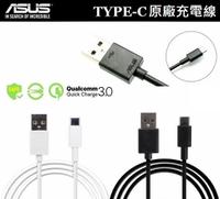 華碩 TYPE-C 原廠快充線、原廠傳輸線 Zenfone 5Z ZS620KL ZE620KL Zenfone4 ZE554KL ZenFone5 孔劉版