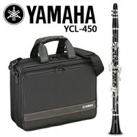 【非凡樂器】YAMAHA YCL-450 Bb 調單簧管/黑管/豎笛【YAMAHA管樂原廠認證】