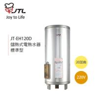 【喜特麗】不含安裝 20加侖 儲熱式電熱水器 標準型(JT-EH120D)