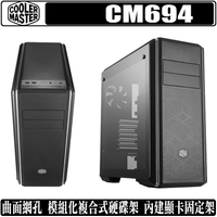 Cooler Master MasterBox CM694 電腦 機殼