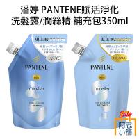 日本 潘婷 PANTENE 賦活淨化 洗髮露/潤髮乳  補充包350ml(藍色) 洗髮精 護髮素 潤髮乳 阿志小舖