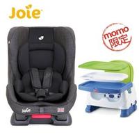 【Joie】tilt 0-4歲雙向汽座+費雪攜帶餐椅
