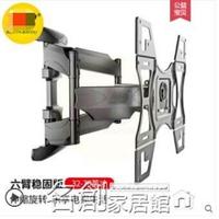 電視掛架 液晶曲面電視機掛架伸縮旋轉小米夏普 32 40  48 55寸壁掛支架 名創家居DF
