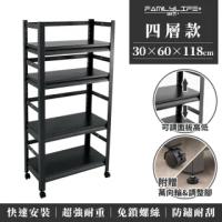 【FL 生活+】快裝式岩熔碳鋼四層可調免螺絲附輪耐重置物架 層架 收納架-30x60x118cm(FL-264)