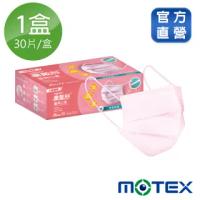 【MOTEX 摩戴舒】平面醫用口罩 小臉款 櫻花粉(30片/盒)