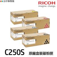 RICOH C250S 原廠盒裝碳粉匣 《適用 SP C261DNw SP C261SFNw》