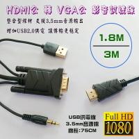 [富廉網] 高畫質 HDMI 轉 VGA+3.5音源 影音訊號線 1.8M/3M (PC-112、PC-113)