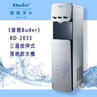 【全省免費基本安裝 】Buder普德 BD-2035 三溫按押式落地飲水機