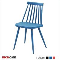 溫莎時尚餐椅(4色)  餐椅/餐桌椅【CH1165】RICHOME