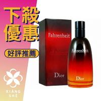 【香舍】Christian Dior 迪奧 Fahrenheit 華氏溫度 男性淡香水 50ML/100ML