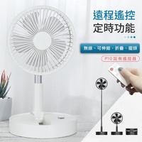 【御皇居】P10 充電式無線風扇(遠程遙控 旋轉機身 折疊伸縮)