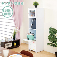 廚房櫃/隙縫櫃/電器收納 馬卡龍日式廚房電器櫃 完美主義rt 【Z0104】