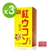 【BIOCON 木百歐康】鬱金紅薑黃錠x3瓶(100粒/瓶)