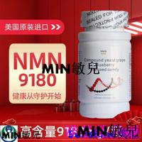 美國原裝進口NMN9180增強版β煙酰胺單核苷酸濃酸高含量NMN9000.