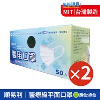 順易利 醫療級平面口罩(成人)X2盒  綠色