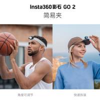 Insta360影石 GO 2 磁吸掛繩 簡易夾 轉向支架 Insta360 GO2 官方標準配件