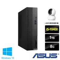 【ASUS送WIFI網路攝影機】華碩 H-S500SA i5-10400 六核電腦(i5-10400/8G/1TB/W10)