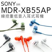 【SONY】MDR-XB55AP 入耳式耳機-重低音立體聲(貿易商公司貨)