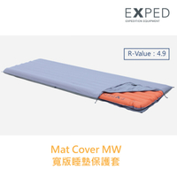 【瑞士EXPED】Mat Cover MW專用睡墊保護套