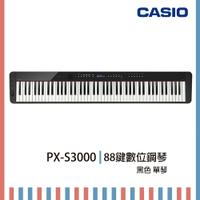 【非凡樂器】CASIO PX-S3000 88鍵數位鋼琴/黑色單琴/附踏板+琴袋/公司貨保固