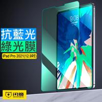【閃魔】蘋果Apple iPad Pro 2021年 12.9吋鋼化玻璃保護貼9H(抗藍光綠光膜)