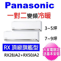【Panasonic國際牌】3-5坪+7-9坪一對二變頻冷暖分離式冷氣(CU-2J71BHA2/CS-RX28GA2+CS-RX50GA2)