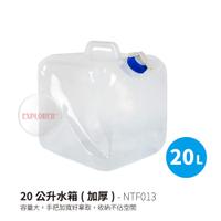 NTF013 20公升水箱  加厚 20L 軟式水袋 儲水箱 儲水桶 停水 限水 海邊 野營 防災 颱風 露營 炊事