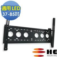 【HE Mountor】HE 液晶/電漿電視可調式壁掛架-適用37~ 85吋(H6540F)