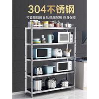 超級精品加厚五層304不銹鋼置物架廚房放置電器收納架不銹鋼架層架5層貨架