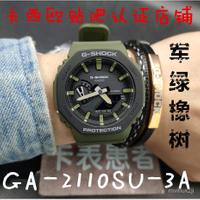 軍綠色GA-2100軍工風格手錶G-SHOCK卡西歐農軍橡樹GA-2110SU-3A WGo4