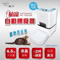 【伊德萊斯】PH-20 寵物自動餵食器(雙供電 自動餵食器 貓飼料 狗飼料 餵食餵水犬 狗狗 寵物)