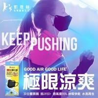 【K's 凱恩絲】韓版透氣防曬3D立體口罩-成人專用款(透氣舒適不悶熱、包覆性強、戶外活動超適合)