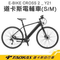 【TAOKAS 道卡斯自行車】E-BIKE CROSS 2_Y21電動輔助自行車(Y21小改款 S/M號)