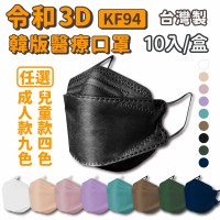 【令和】3盒組-韓版成人3D醫療口罩(特殊色 KF94 10入x3盒)