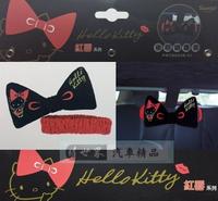 權世界@汽車用品 Hello Kitty 紅脣系列 蝴蝶結車內後視鏡/照後鏡 保護套 PKTD005R-07